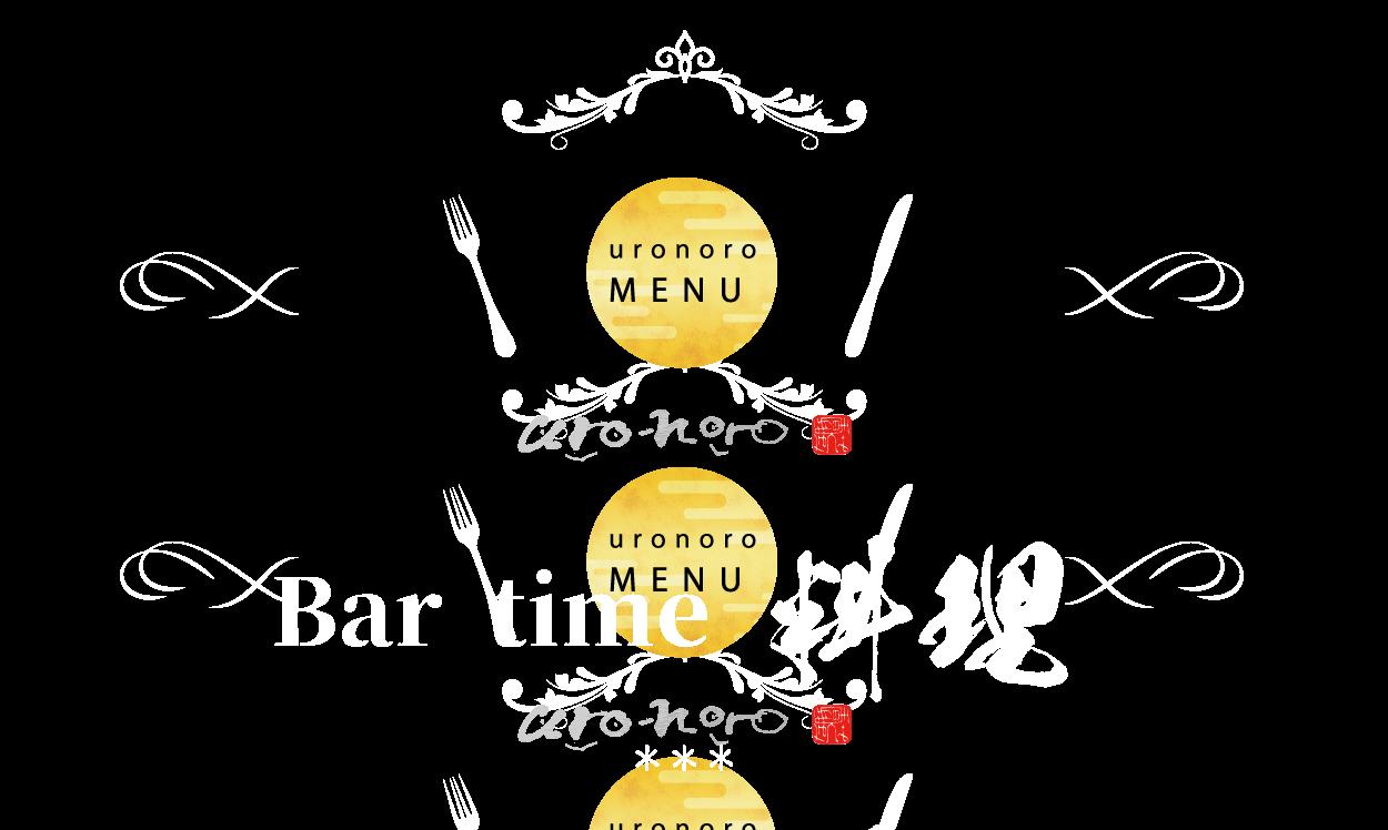 大分市都町の低温調理と旬野菜の店ウロノロへのメニュー|Bar time 料理
